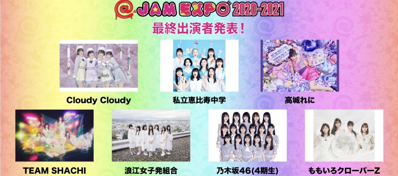@JAM EXPO