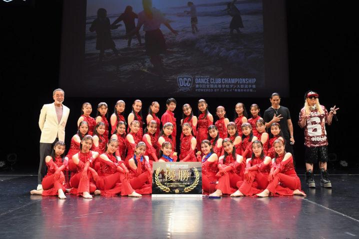 全国高等学校ダンス部選手権