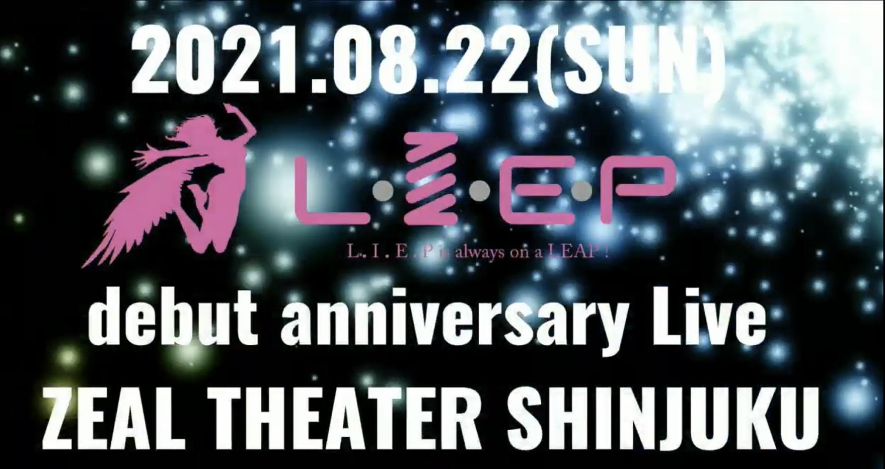 『L・Ⅰ・E・P』(リープ)