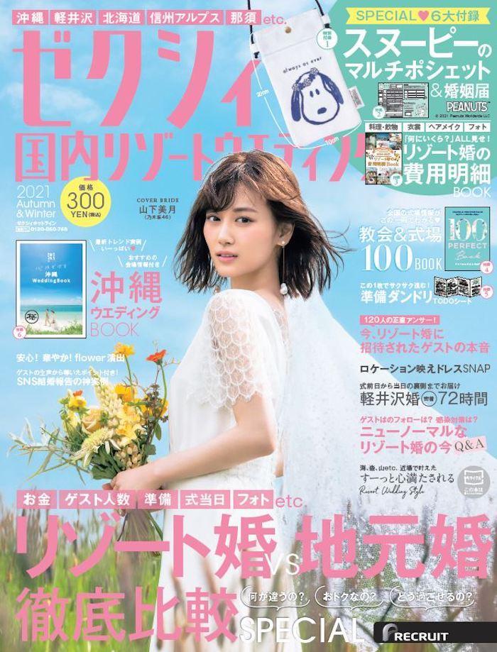 山下美月(乃木坂46)、初のウエディングドレス姿 披露(ゼクシー表紙)
