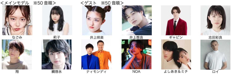 井上咲楽、ティモンディ、よしあき&ミチ、ロイら豪華出演者ラインアップ TGC