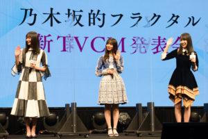 乃木坂46(齋藤飛鳥、遠藤さくら)「乃木坂的フラクタル」新CM発表会