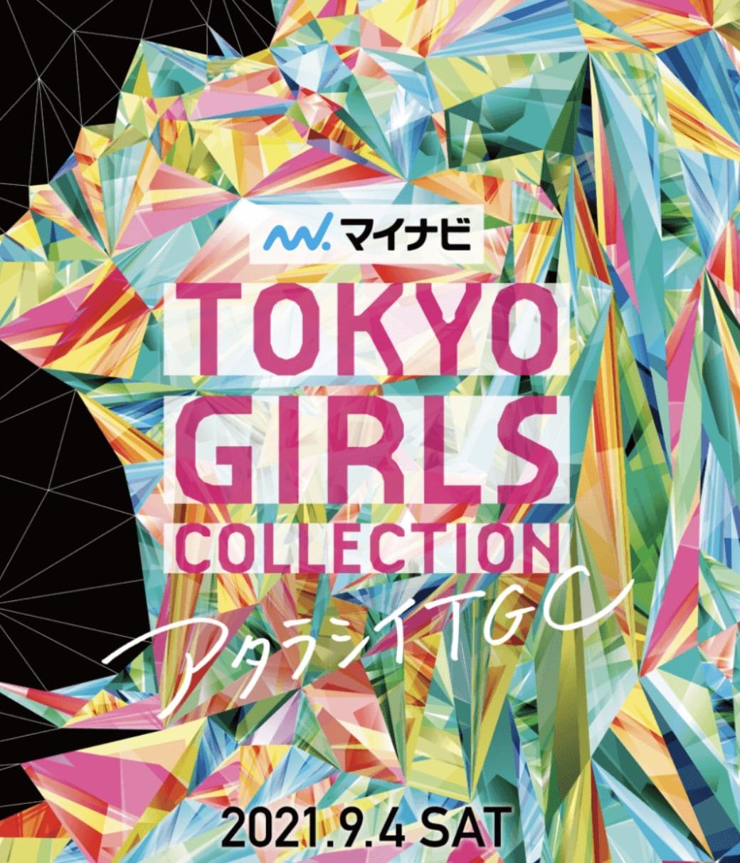 TGC 東京ガールズコレクション 2021 AUTUMN/WINTER