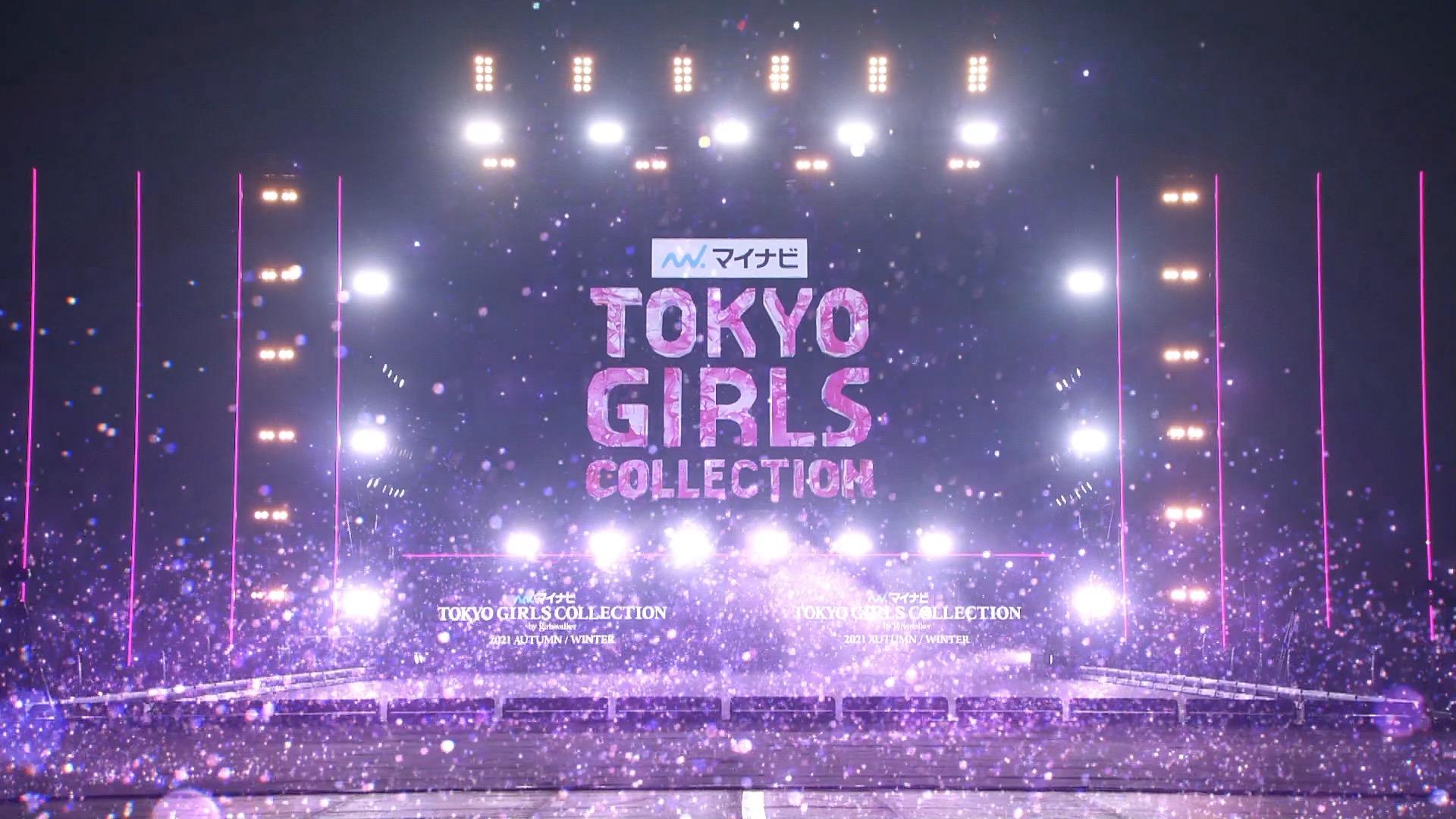 東京ガールズコレクション 2021 AUTUMN/WINTER
