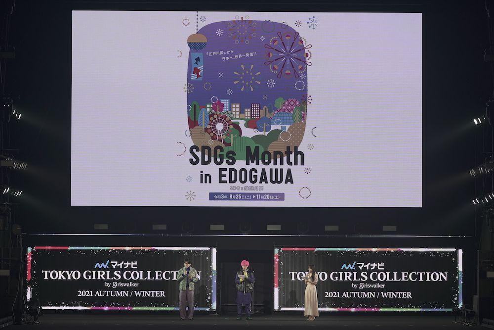SDGsステージ TGC