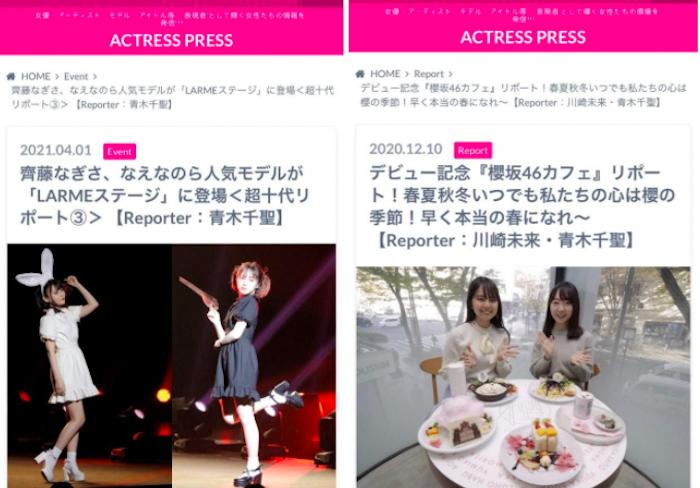 青木千聖 上智大学. ACTRESS PRESS REPORTER