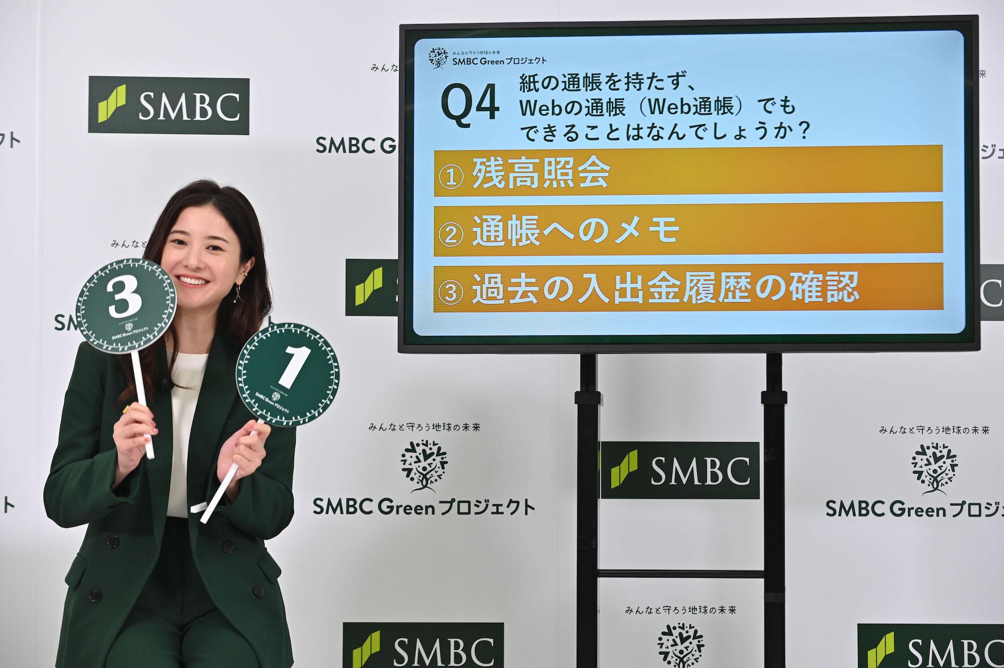 吉高由里子/三井住友銀行(SMBC)の「SMBC Green プロジェクト」発表会