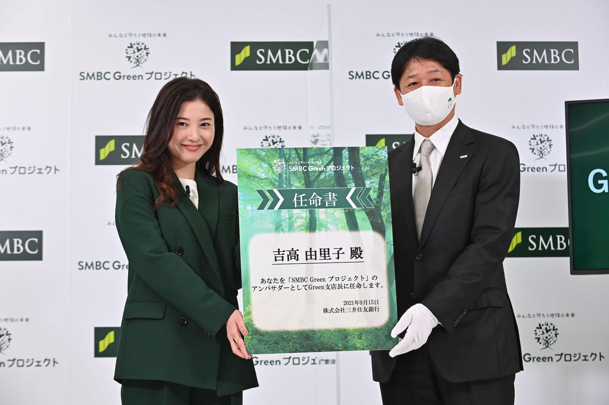 吉高由里子 & 山下剛史専務執行役員/三井住友銀行(SMBC)の「SMBC Green プロジェクト」発表会