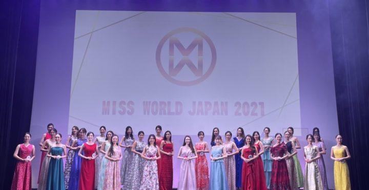 ミス・ワールド・ジャパン2021日本大会