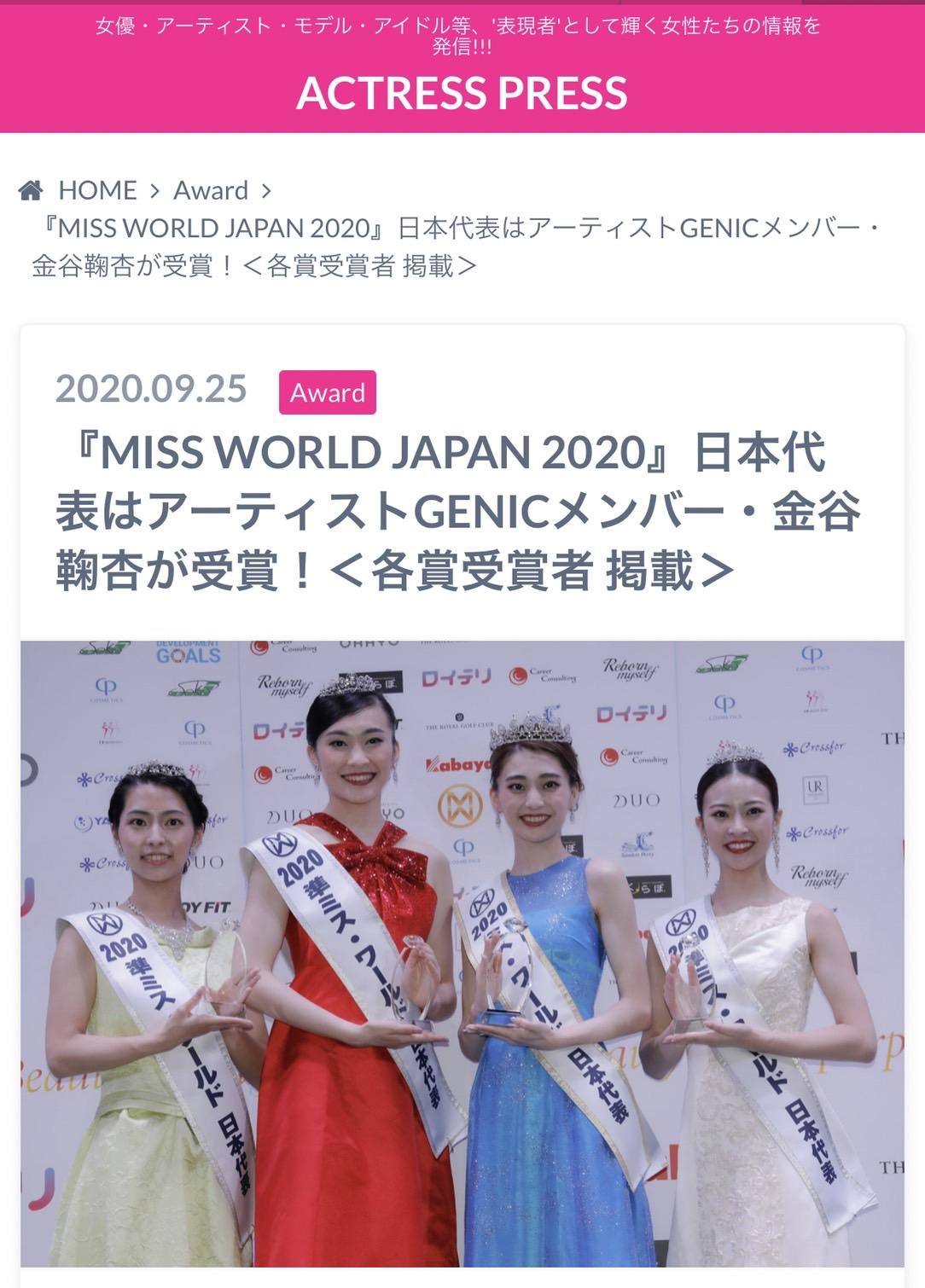 『ミス・ワールド2020日本大会』記事