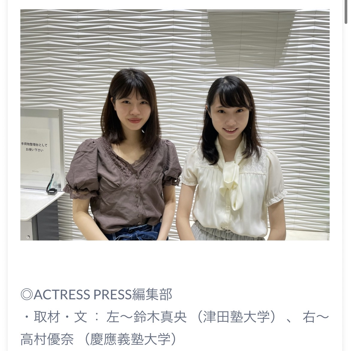 高村優奈 ACTRESS PRESS