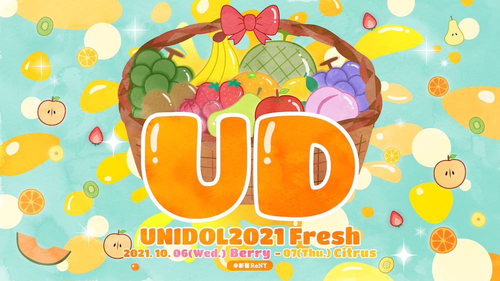 UNIDOL2021 Fresh