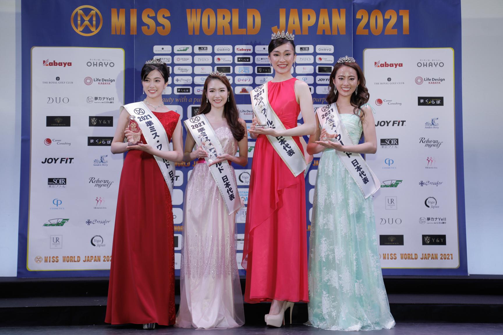 結那,冨田キアナ,星たまき,武用華音 ミス・ワールド・ジャパン2021