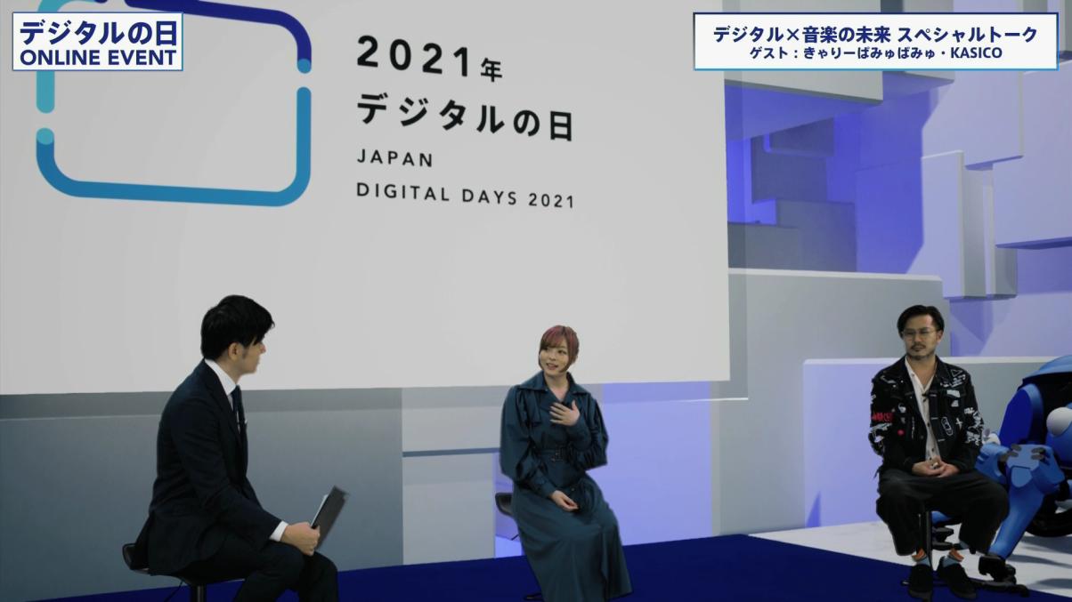 きゃりーぱみゅぱみゅ・デジタルの日 2021