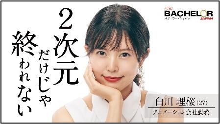 白川 理桜(しらかわ りお)
