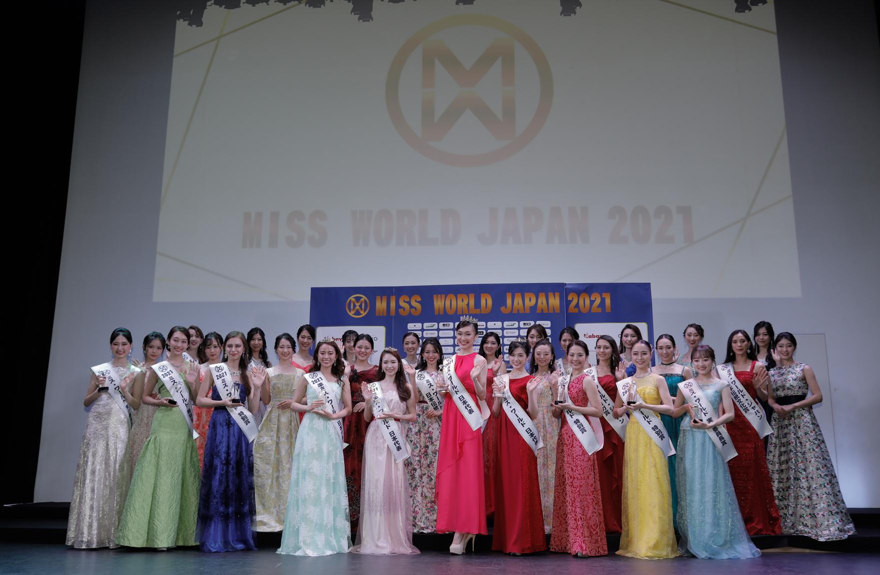 ミス・ワールド2021 日本大会