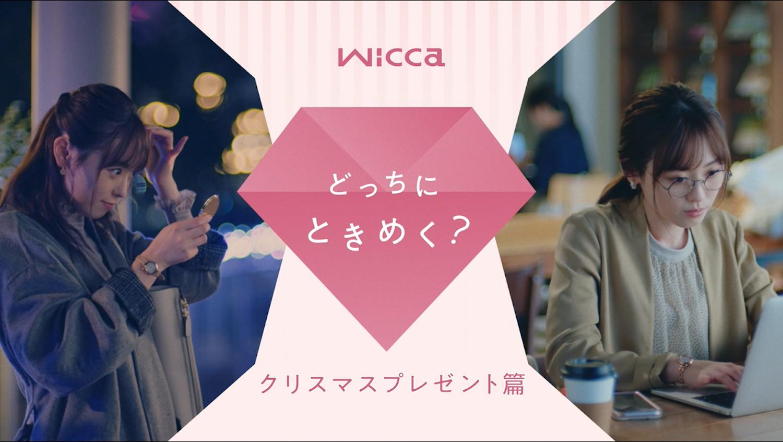 福原遥(ふくはら はるか)女優/シチズン時計「wicca(ウィッカ)」CM