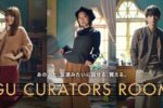 泉里香・武田玲奈らと友達みたいに話せる新アプリ「GU CURATORS ROOM」配信!
