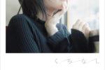 人気声優・上田麗奈のセルフプロデュース写真集「くちなし」6月29日発売!地元・富山で撮影!