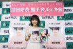 武田玲奈、1stフォトブック「タビレナ」発売記念イベントで、撮影エピソード語る!サプライズで21歳の誕生日を祝うケーキも♪