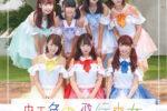 平松可奈子率いるアイドル「虹色の飛行少女」CDデビュー!MVも公開!