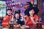 「綾瀬はるかにハロウィン・サプライズ!」ムービー公開!【「コカ・コーラ」ハロウィンキャンペーン 2018】