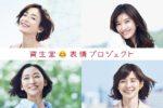 杏、石田ゆり子、篠原涼子、宮沢りえ出演!「資生堂表情プロジェクト」第5弾CM公開!「私たちの表情は、もっと美しい」