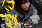 ミスiD2019グランプリ・友望、「モーニング・ツー」グラビアデビュー!真造圭伍『ノラと雑草』コラボ!