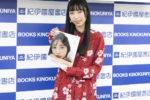 小林愛香、1st写真集「愛香」発売イベントに登場!「本当にかけがえのない1冊になりました」