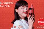 綾瀬はるか(女優)/コカ・コーラCM 2019年1月