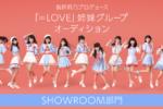 指原莉乃プロデュースのアイドル =LOVE(イコールラブ)姉妹グループオーディションSHOWROOM部門開催決定!