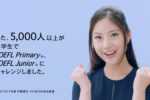 野村萬斎の長女・野村彩也子、CMデビュー!KUMON・新CMで父・弟と共演!