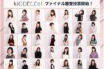 女子大生限定モデルコンテスト「MODECON2019」ファイナリスト総勢35名お披露目!ファイナル審査投票開始!