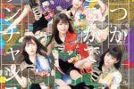 まねきケチャ、全編京都ロケの新曲「いつかどこかで」MVとニューシングルのジャケット写真公開!