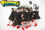 "S Cawaii!モデル 郡司英里沙がリーダーを務める""Pimm's"" 、Newシングル配信開始!MV公開!"