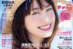 新垣結衣、地元・沖縄でサンゴ畑 訪問!「VOCE」8月号