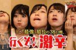 原宿発の五人組のアイドルグループ・神宿、グルメの祭典「激辛グルメ祭り2019 」TVCM出演!