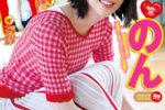国民的女優・のん、『ヤングチャンピオン』表紙と巻頭グラビアに登場!「青春」をテーマに参戦!