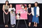 『スタートアップ・ガールズ』 W主演の上白石萌音・山崎紘菜 、本作のモデルとなった 女性起業家と共にイベントに登壇!