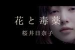 桜井日奈子 主演ドラマ『ヤヌスの鏡』主題歌『花と毒薬』MV公開!白ドレス、黒ドレス、カジュアルな衣装の3ポーズで多面を表現!