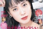 戸田恵梨香、1年ぶりにVOCE表紙飾る!30歳を迎えた今、 連続テレビ小説『スカーレット』のヒロインを演じる心境明かす