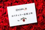 『バチェラー・ジャパン』シーズン3・クライマックスを生実況!北原里英・倉田茉美・森田紗英からコメント到着!