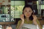 杉咲花(すぎさき はな)Pascoの新CMシリーズ「つれづれパン日記」