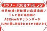 テレビ朝日系列局アナが『フラフープ30秒チャレンジ』